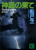 神話の果て 【新装版】 Book Cover