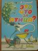 Владимир Сутеев - Это что за птица? artwork