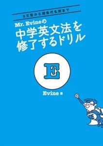 Mr. Evineの 中学英文法を修了するドリル Book Cover