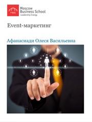 Event-маркетинг