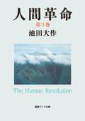 人間革命03