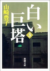 白い巨塔(三) Book Cover