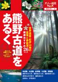 熊野古道をあるく Book Cover