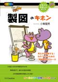 「製図」のキホン 見ながら理解する!ものづくりのための「機械製図」のルール Book Cover