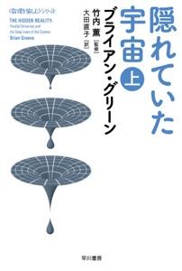 隠れていた宇宙(上) Book Cover