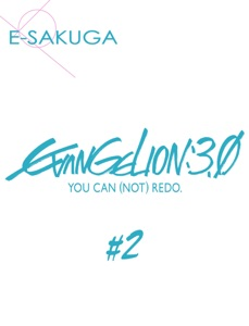 E-SAKUGA ヱヴァンゲリヲン新劇場版:Q #2 Book Cover