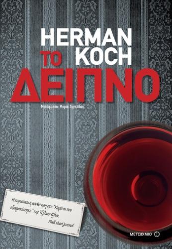 Herman Koch - Το δείπνο