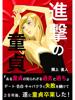 関上直人 - 進撃の童貞 artwork