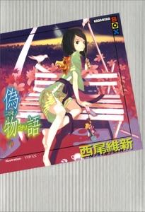 偽物語(下) Book Cover