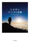 ときめくヤマノボリ図鑑 Book Cover
