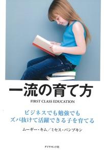 一流の育て方 Book Cover