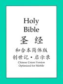 圣经和合本简体版: 创世记和启示录