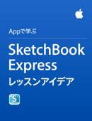 SketchBook Expressレッスンアイデア