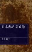 日本書紀 第6巻