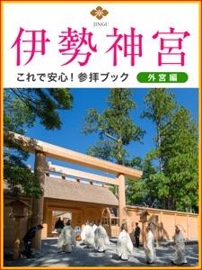 伊勢神宮 これで安心!参拝ブック 外宮編 Book Cover