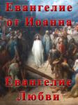 Аудиобиблия. Евангелие от Иоанна