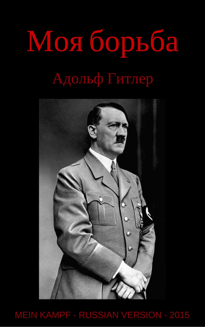 an analysis of the intriguing mein kampf by adolf hitler Mein kampf by adolf hitler - volume 1: chapter 5, the world war summary and analysis.