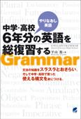 中学・高校6年分の英語を総復習する