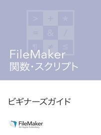FileMaker 関数スクリプト・ビギナーズガイド - FileMaker Inc.