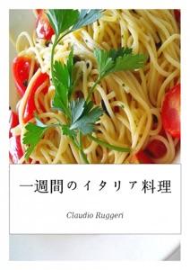 一週間のイタリア料理 Book Cover