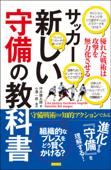 サッカー 新しい守備の教科書 優れた戦術は攻撃を無力化させる Book Cover