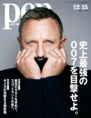 Pen 2015年 12/15号 Book Cover