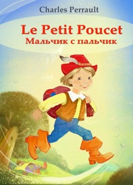 LE PETIT POUCET (FRANçAIS RUSSE éDITION BILINGUE)