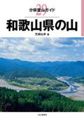 分県登山ガイド29 和歌山県の山 Book Cover