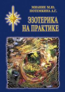 Эзотерика напрактике Libro Cover