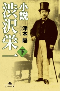 小説 渋沢栄一(下) Book Cover