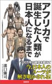 アフリカで誕生した人類が日本人になるまで Book Cover