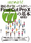 Final Cut Pro X 77