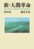 新・人間革命26 Book Cover