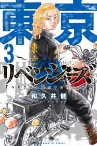 東京卍リベンジャーズ(3) Book Cover