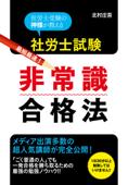 社労士試験 最短最速! 非常識合格法 Book Cover