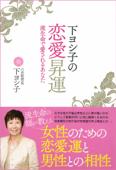 下ヨシ子の恋愛昇運 流生命で愛されるあなた Book Cover