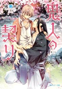 鬼人の契り Book Cover
