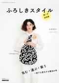 ふろしきスタイル 使い方決定版 Book Cover