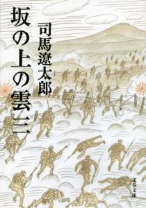 坂の上の雲(三) Book Cover
