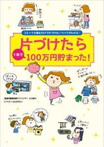 片づけたら1年で100万円貯まった! Book Cover