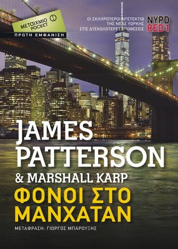 James Patterson & Marshall Karp - Φόνοι στο Μανχάταν