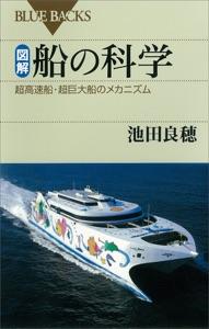 図解 船の科学 超高速船・超巨大船のメカニズム Book Cover