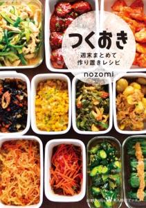 つくおき~週末まとめて作り置きレシピ~ Book Cover