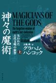 神々の魔術 (上) 失われた古代文明の叡智 Book Cover