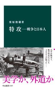 特攻―戦争と日本人 Book Cover