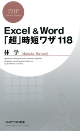 Excel&Word「超」時短ワザ118 - 林学