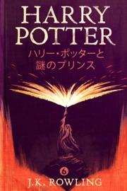 ハリー・ポッターと謎のプリンス - Harry Potter and the Half-Blood Prince PDF Download