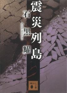 震災列島 Book Cover