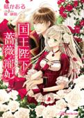 国王陛下と薔薇の寵妃【SS付】【イラスト付】 Book Cover