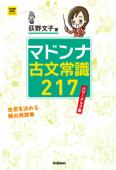 マドンナ古文常識217 パワーアップ版 Book Cover